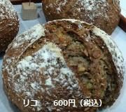 リコ(ライ麦パン/ドイツパン)/雑穀類・シードがたっぷり