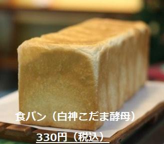 食パン/白神こだま酵母